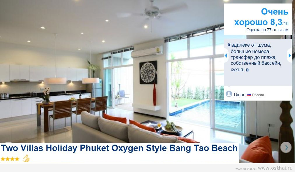 Villas Holiday Phuket Oxygen Style Bang Tao Beach